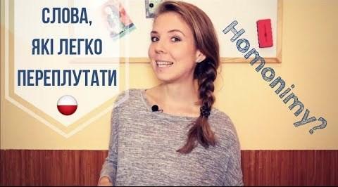 Польські слова, які однаково звучать, але мають різне значення